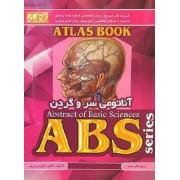 ABS آناتومی سر و گردن