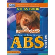 ABS جنین شناسی