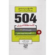 504 واژه ضروری تربیت بدنی