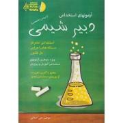 آزمونهای استخدامی دبیر شیمی دروس تخصصی