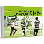 1020 بازی و تمرین در فوتبال کودکان