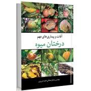 آفات و بیماری های مهم درختان میوه
