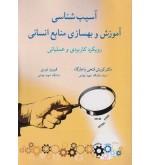 آسیب شناسی آموزش و بهسازی منابع انسانی رویکردی کاربردی و عملیاتی