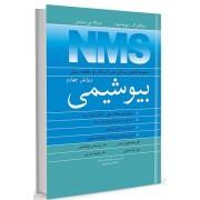 NMS مجموعه کتابهای پزشکی ملی آمریکا برای مطالعه مستقل بیوشیمی ویرایش چهارم