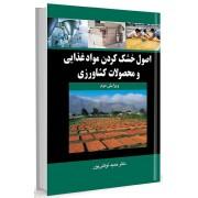 اصول خشک کردن موادغذایی و محصولات کشاورزی ویرایش دوم