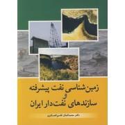 زمین شناسی نفت پیشرفته و سازمان های نفت دار ایران