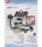 11 پروژه با AVR