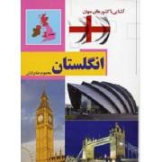 آشنایی با کشورهای جهان انگلستان