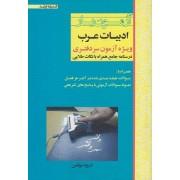 آزمون یار ادبیات عرب ویژه آزمون سردفتری
