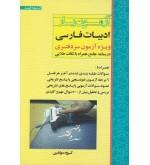 آزمون یار ادبیات فارسی ویژه آزمون سردفتری