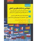 آزمون یار دیپلماسی و سازمان های بین المللی