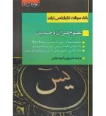 بانک سوالات کارشناسی ارشد علوم قرآن و حدیث