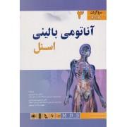 آناتومی بالینی اسنل سر و گردن جلد سوم 2019
