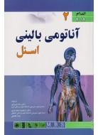 آناتومی بالینی اسنل اندام جلد دوم 2019