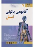 آناتومی بالینی اسنل تنه جلد اول 2019