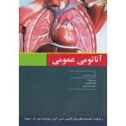 آناتومی عمومی