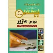 key book دروس ماژور پیش کارورزی شهریور 1398