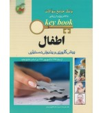 key book اطفال پیش کارورزی و پذیرش دستیاری