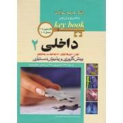 key book داخلی 2 گوارش خون وانکولوژی غدد و متابولیسم
