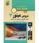 key book بانک جامع سوالات دروس مینور 3