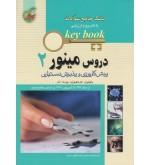 key book بانک جامع سوالات دروس مینور 2