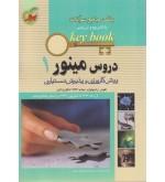 key book بانک جامع سوالات دروس مینور 1