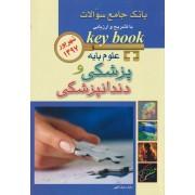 key book علوم پایه پزشکی و دندانپزشکی شهریور 1397