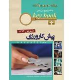 key book پیش کارورزی شهریور 1396
