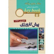 key book پیش کارورزی شهریور 1396 قطب های1و2و3و5و6و7و8و10