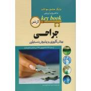 key book جراحی پیش کارورزی و پذیریش دستیاری