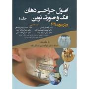 اصول جراحی دهان فک و صورت نوین پیترسون 2019 جلد اول ویرایش هفتم