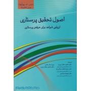 اصول تحقیق پرستاری ارزیابی شواهد برای حرفه ی پرستاری