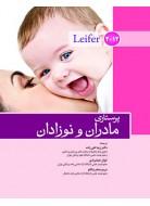 پرستاری مادران و نوزادان لیفر 2012