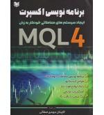 برنامه نویسی اکسپرت ایجاد سیستم های معاملاتی خودکار به زبان MQL4