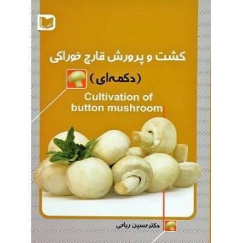 کشت و پرورش قارچ خوراکی دکمه ای آراد
