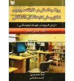 رویکرد انسانی در خدمات مرجع و اطلاع رسانی کتابخانه های دانشگاهی