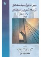 سیر تحول سیاست های توسعه شهری و منطقه ای در ایران