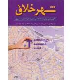 شهر خلاق الگویی نوین برای توسعه دانش بنیان در حوزه مدیریت شهری
