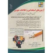 آزمون های استخدامی و اطلاعات عمومی