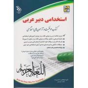 استخدامی دبیر عربی آراه