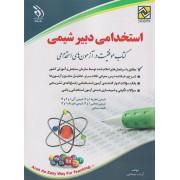 استخدامی دبیر شیمی کتاب موفقیت در آزمون های استخدامی