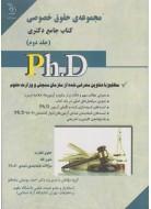مجموعه حقوق خصوصی کتاب جامع دکتری جلد دوم