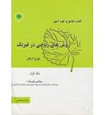 کتاب جامع و خودآموز روش های ریاضی در فیزیک جلد اول