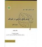 کتاب جامع و خود آموز روش های ریاضی در فیزیک جلد پنجم