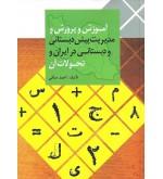 آموزش و پرورش و مدیریت پیش دبستانی و دبستانی در ایران و تحولات آن