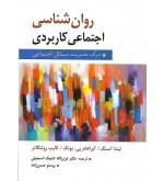 روانشناسی اجتماعی کاربردی درک مدیریت مسائل اجتماعی