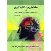 سنجش و اندازه گیری در روانشناسی مشاوره و علوم تربیتی