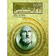 تاریخ روانشناسی