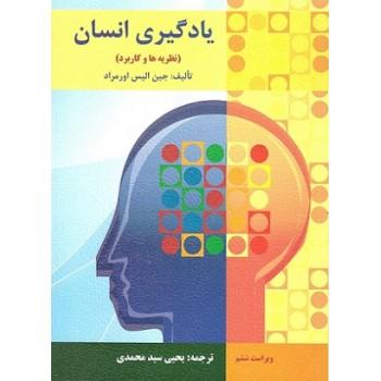 یادگیری انسان نظریه  و کاربردها