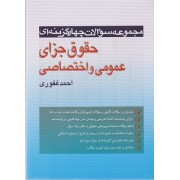 مجموعه سوالات چهار گزینه ای حقوق جزای عمومی و اختصاصی